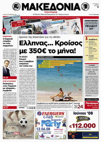 Macedonia front page.jpg